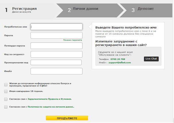 Как се прави регистрация в Efbet